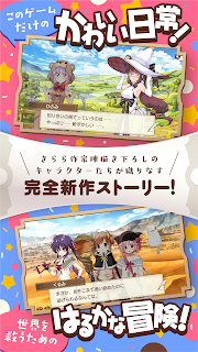Screenshot 4: Kirara Fantasia