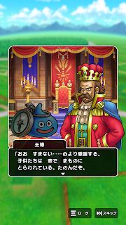 Screenshot 4: Dragon Quest Walk