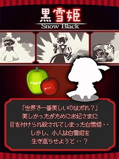 Screenshot 1: Evolution Black Snow Princess