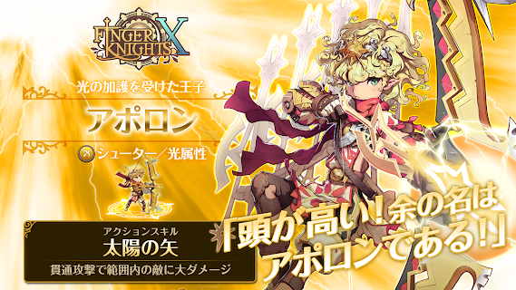 Screenshot 1: フィンガーナイツクロス(FINGER KNIGHTS X)