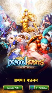 Screenshot 1: Dragon Hearts