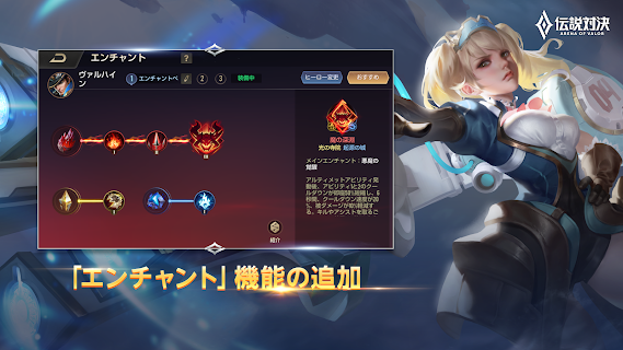 Screenshot 3: 伝説対決 -Arena of Valor- | 日本語版