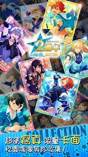 Screenshot 2: Ensemble Stars | Traditional Chinese