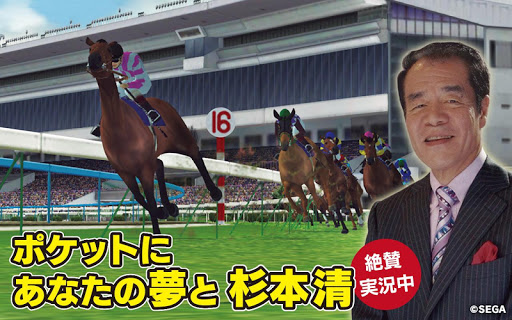 Screenshot 2: StarHorse Pocket –競馬ゲーム–
