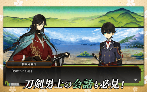 Screenshot 4: Touken Ranbu Pocket | Japanese