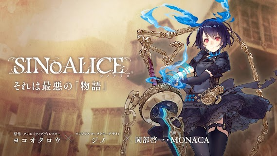 Screenshot 1: SINoALICE | Japanese