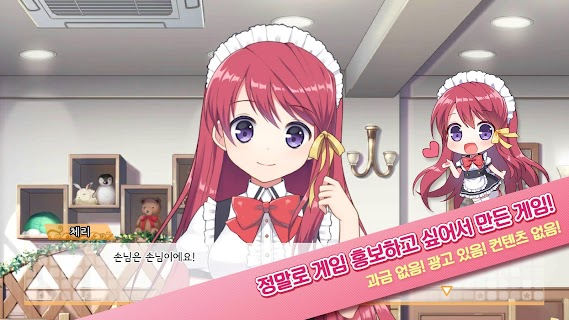 Screenshot 3: Maid in Cafe ~Prologue~