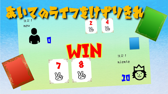 Screenshot 4: Janken Card Battle
