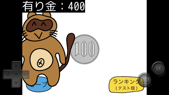 Screenshot 3: There is a 1/10 Percent Chance for a Raccoon to Steal All Your Money Game