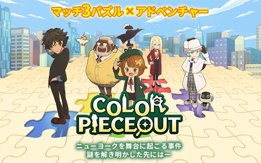 Screenshot 1: COLOR PIECEOUT | Japanese