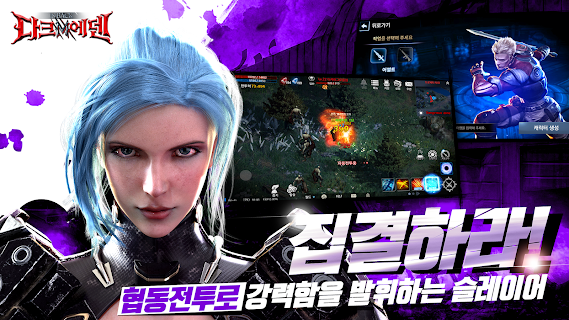 Screenshot 4: Dark Eden M | Korean