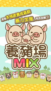 Screenshot 1: Pig Farm MIX | Traditional Chinese