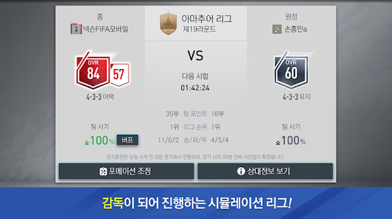 Screenshot 4: FIFA Mobile | Korean