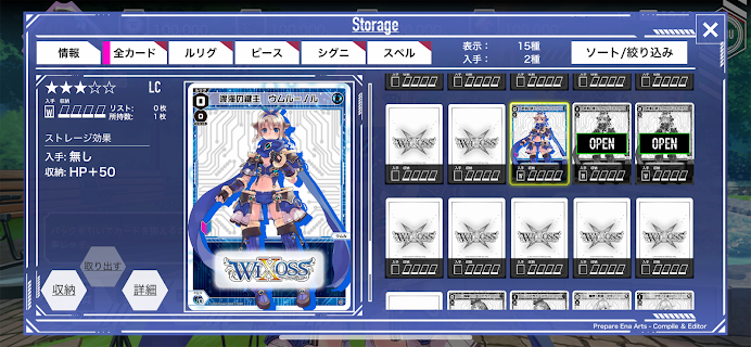 Screenshot 2: WIXOSSLAND -W.I.S.H. in-