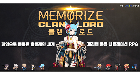 Screenshot 1: The Road of Memorize Clan (casual simulation RPG)