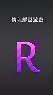 Screenshot 1: R. Physics Puzzle Game