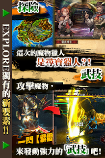 Screenshot 3: Monster Hunter Explore | Traditional Chinese