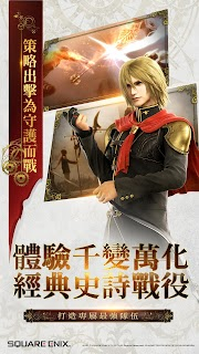 Screenshot 4: Final Fantasy Awakening
