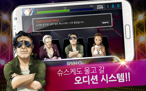 Screenshot 3: 탭소닉 링스타 for Kakao