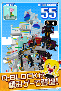 Screenshot 1: 積木Q