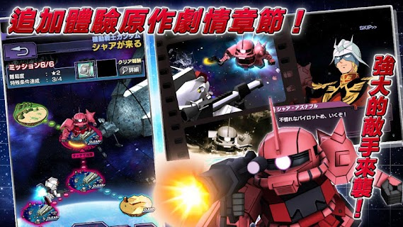 Screenshot 3: SD GUNDAM STRIKERS