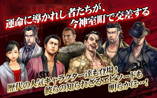 Screenshot 2: Yakuza ONLINE | Japanese