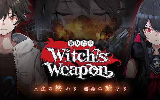 Screenshot 1: Witch's Weapon | Japanese