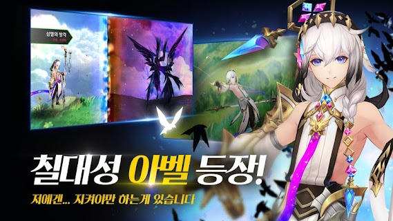 Screenshot 1: Seven Knights | Coreano