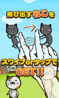 Screenshot 3: ねこ穴