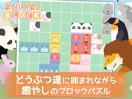 Screenshot 4: Animal Block Puzzle~A addicting healing puzzle~