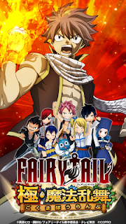 Screenshot 4: FAIRY TAIL 極・魔法亂舞