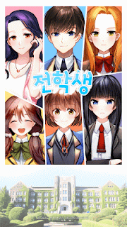 Screenshot 1: Love Diary of The Transfer Student | Korean