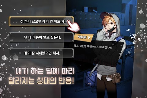 Screenshot 4: Dangerous Fellows | Korean