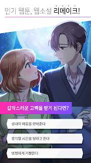Screenshot 1: Maybe | 한국버전