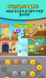 Screenshot 2: FRIENDS POPCORN for kakao