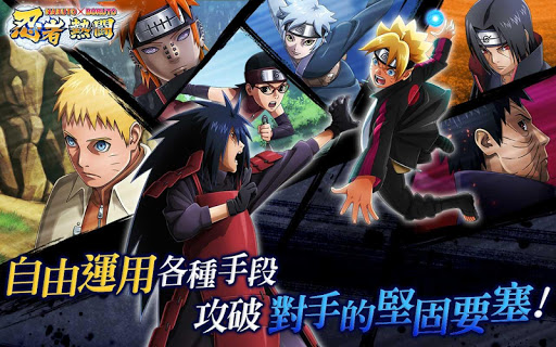 Screenshot 1: NARUTO X BORUTO 忍者熱闘 | 國際版