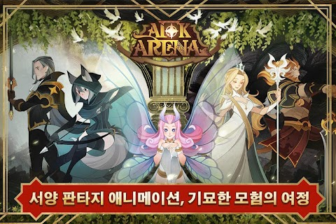 Screenshot 1: AFK Arena | 글로벌버전