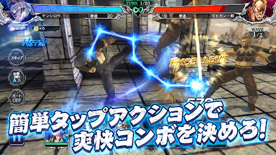 Screenshot 3: Fist of the North Star LEGENDS ReVIVE