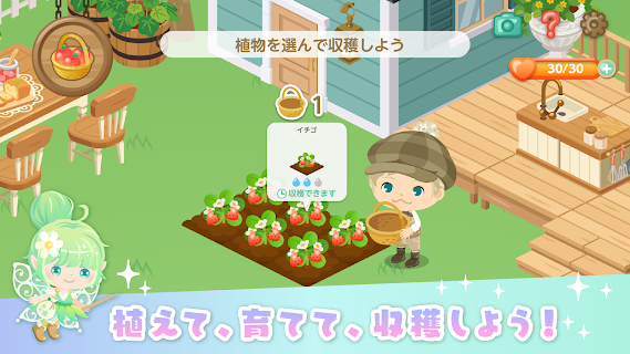 Screenshot 2: Pigg Life〜不可思議街道的精美庭院〜
