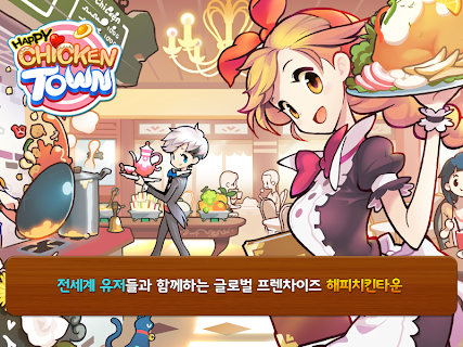 Screenshot 1: 해피치킨타운 (Happy Chicken Town)