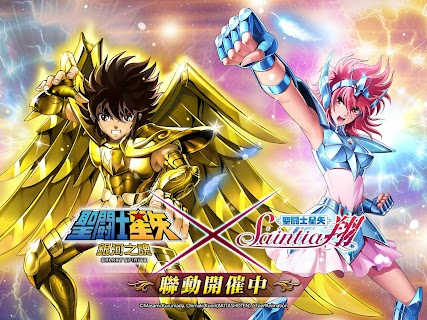 Screenshot 1: Saint Seiya: Galaxy Spirits | Traditional Chinese