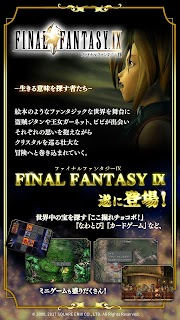 Screenshot 2: FINAL FANTASY IX (雲端版)