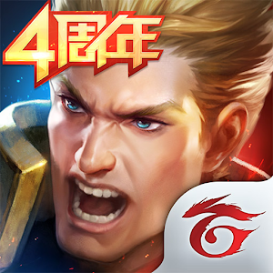 Icon: Arena of Valor | Traditional Chinese