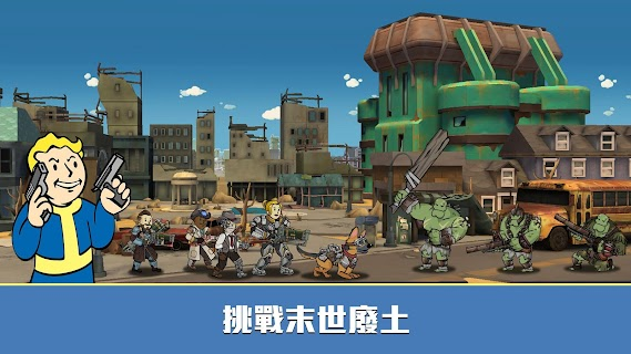 Screenshot 2: Fallout Shelter Online| Traditional Chinese