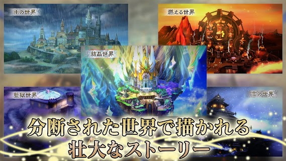 Screenshot 3: The Alliance Alive HD Remastered RPG
