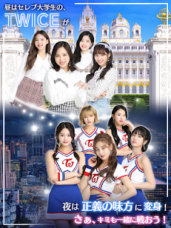Screenshot 2: TWICE: GO GO Fighting