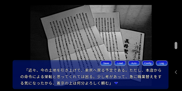 "Screenshot 3:  Soseki Natsume ""And Then"""