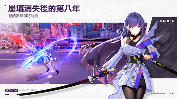 Screenshot 2: Honkai Impact 3rd | Traditional Chinese