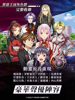 Screenshot 4: Guilty Crown   Traditional Chinese