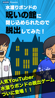Screenshot 1: Mizu Tamari Bond Escape Game: Escape From A Cursed Hotel